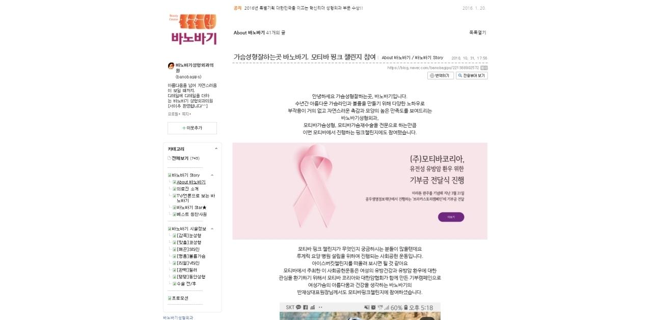 바노바기성형외과 블로그 캡쳐 화면