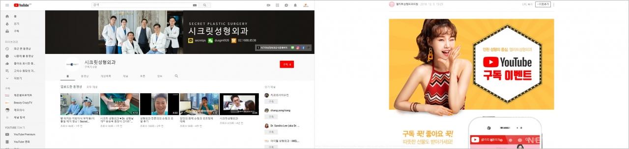 (좌측부터) 시크릿성형외과 유튜브, 엘리트성형외과 블로그 캡쳐 화면