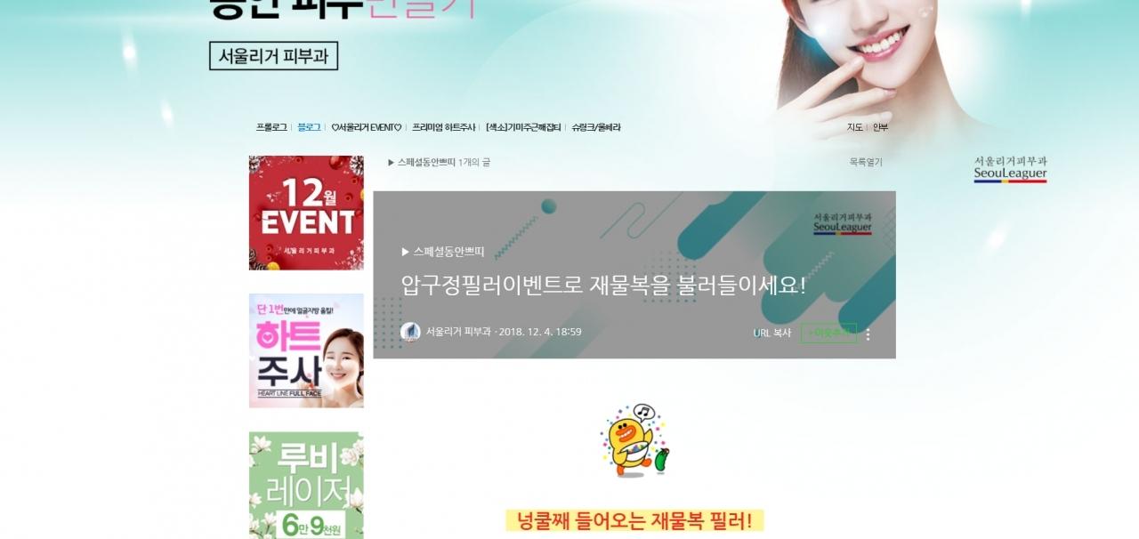서울리거피부과 블로그 캡쳐 화면